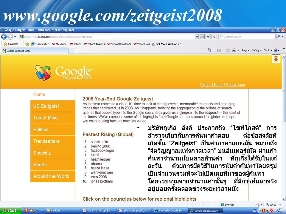 www.google.com/zeitgeist2008
