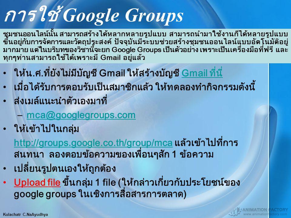 การใช้ Google Groups