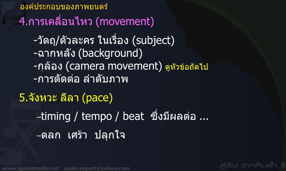 4.การเคลื่อนไหว (movement)