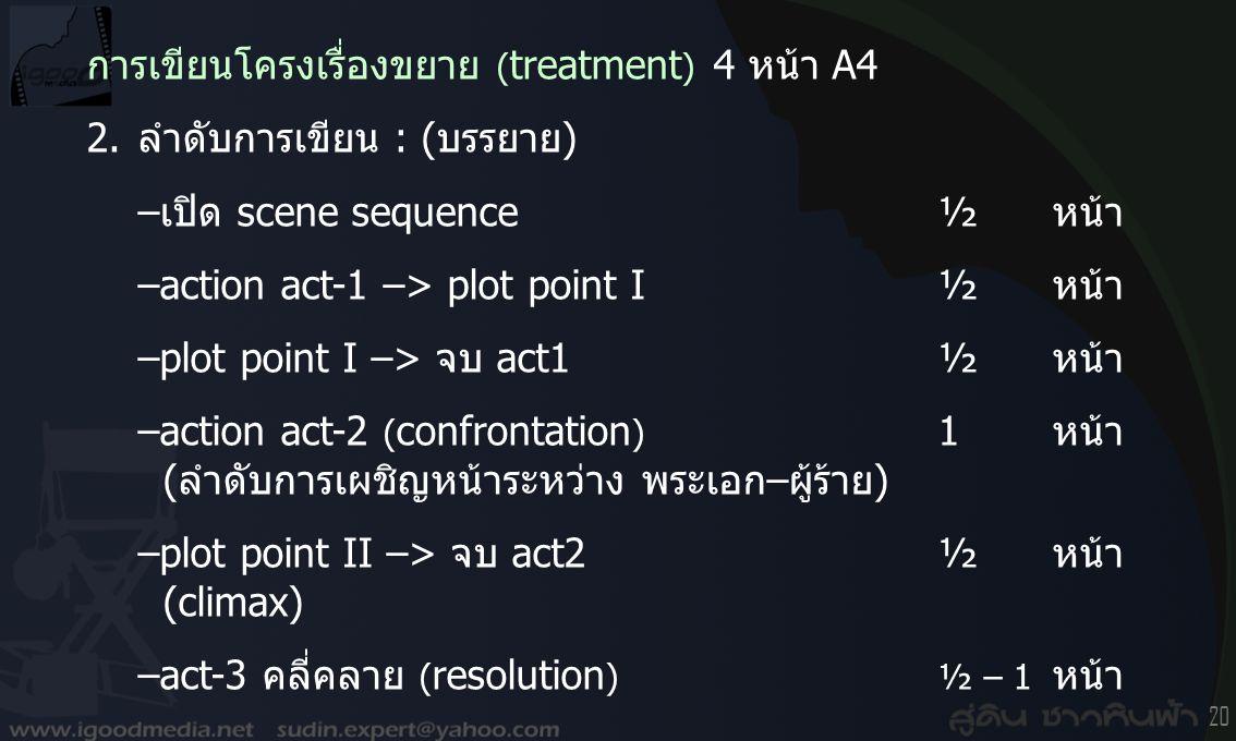 การเขียนโครงเรื่องขยาย (treatment) 4 หน้า A4