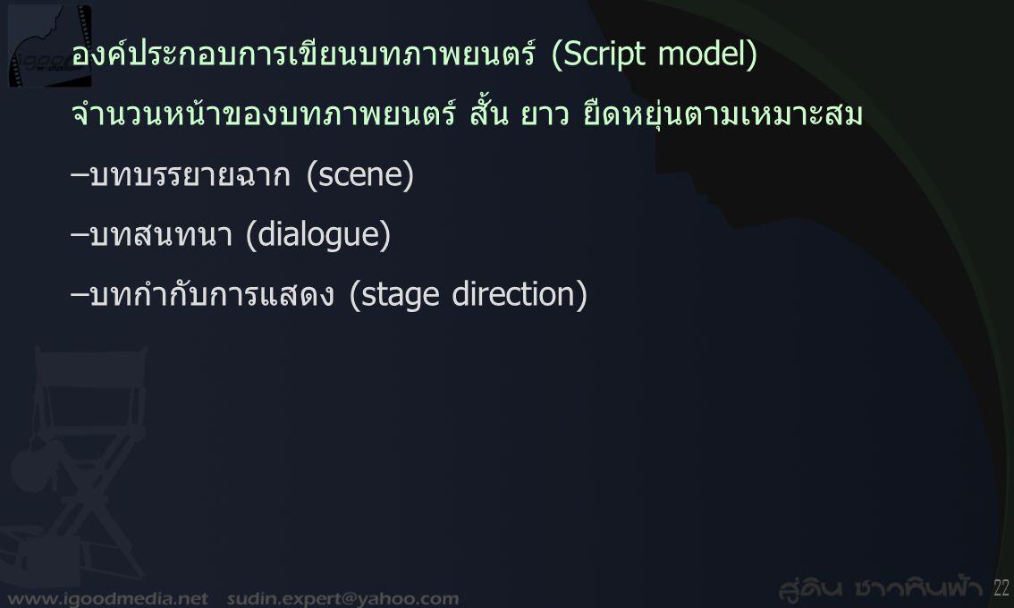 องค์ประกอบการเขียนบทภาพยนตร์ (Script model)
