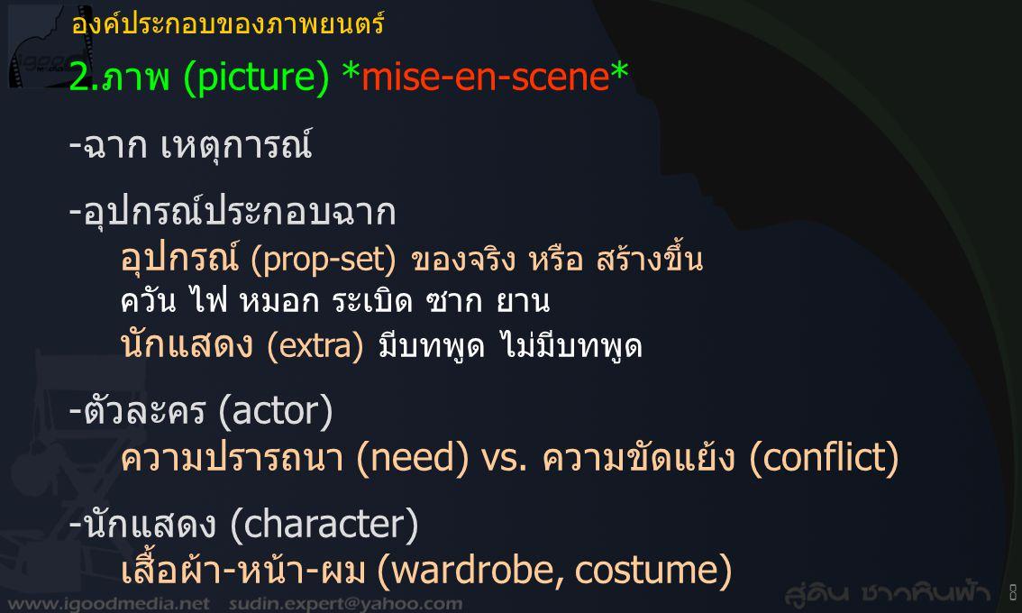 2.ภาพ (picture) *mise-en-scene* -ฉาก เหตุการณ์