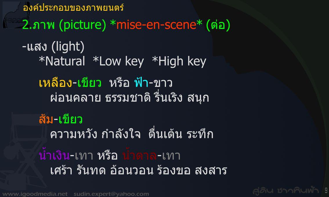 2.ภาพ (picture) *mise-en-scene* (ต่อ)