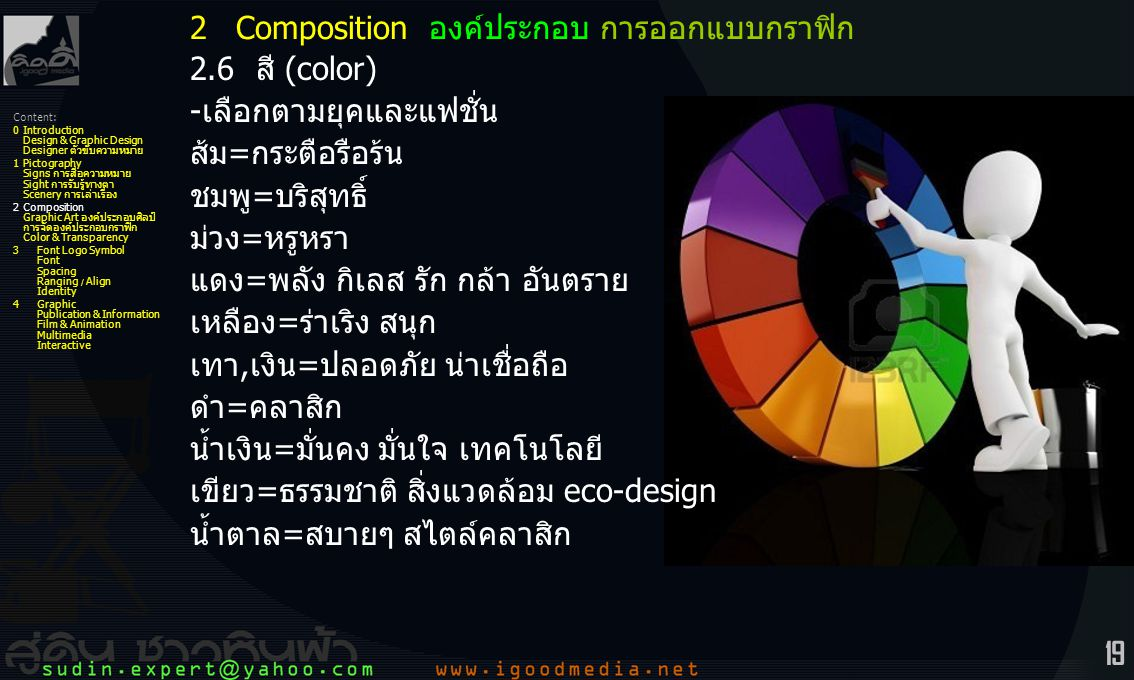 2 Composition องค์ประกอบ การออกแบบกราฟิก 2.6 สี (color)