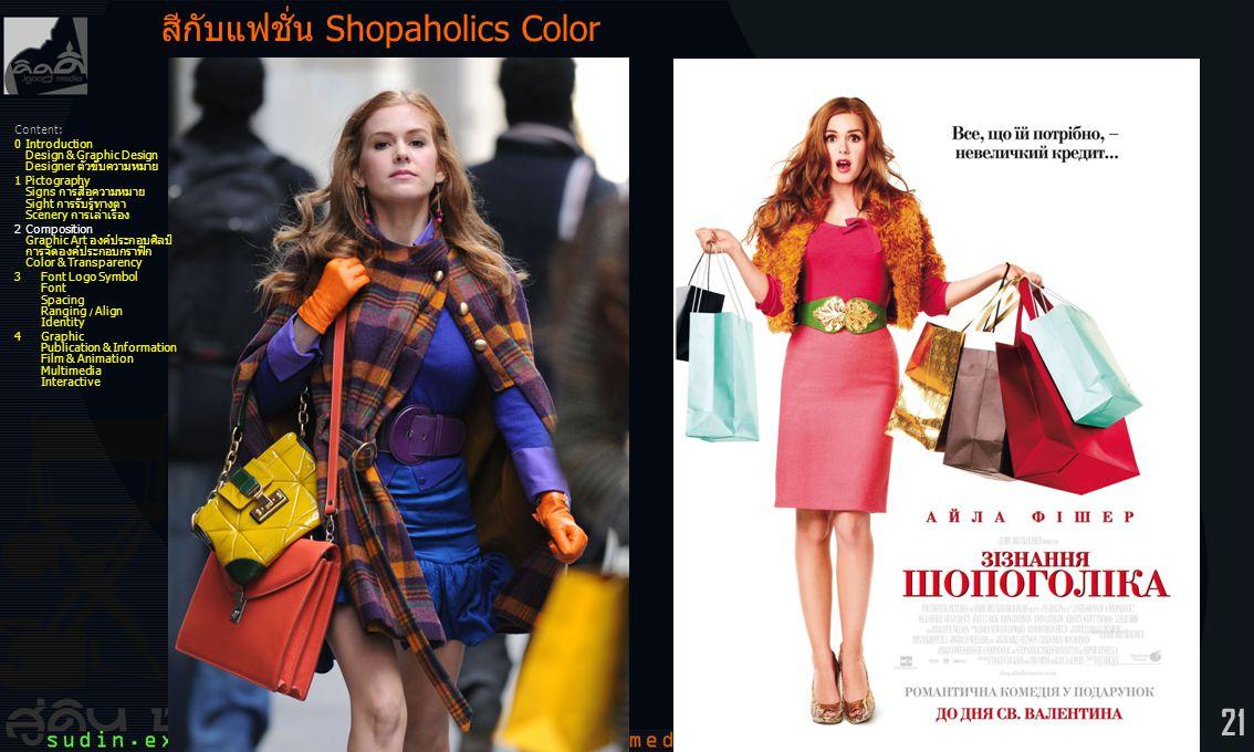 สีกับแฟชั่น Shopaholics Color