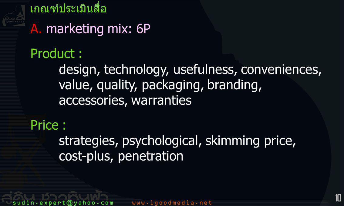 เกณฑ์ประเมินสื่อ A. marketing mix: 6P.