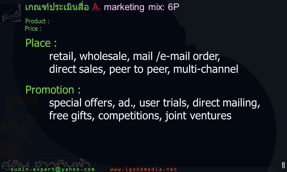 เกณฑ์ประเมินสื่อ A. marketing mix: 6P