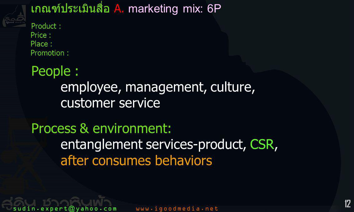 People : employee, management, culture, customer service