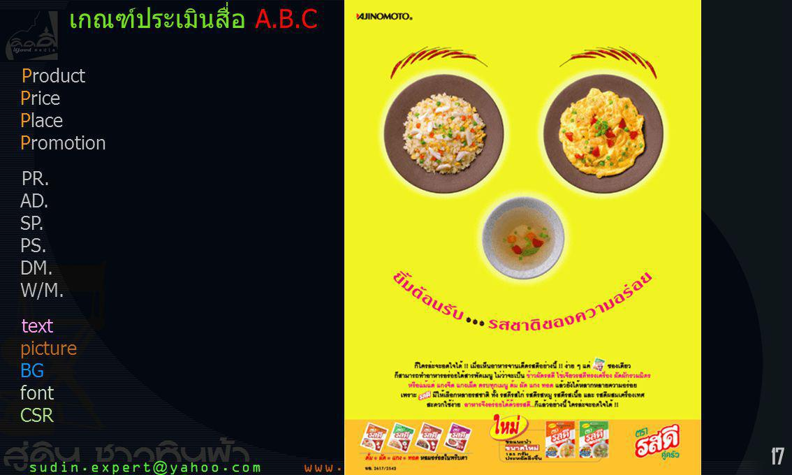 เกณฑ์ประเมินสื่อ A.B.C Product Price Place Promotion