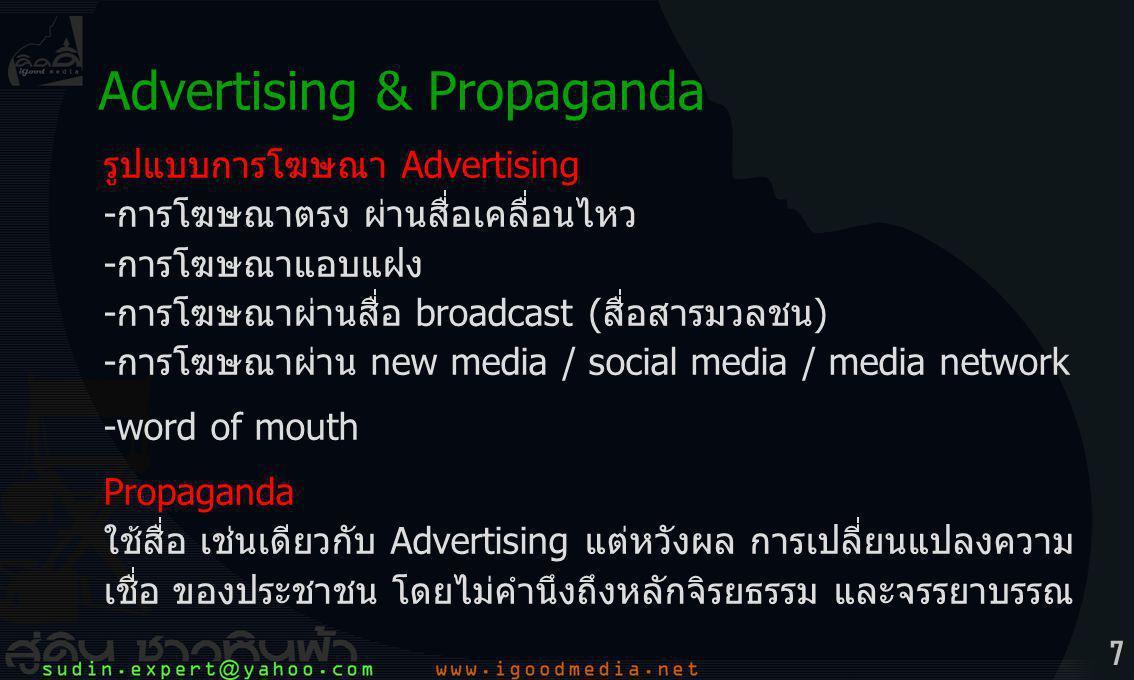 Advertising & Propaganda