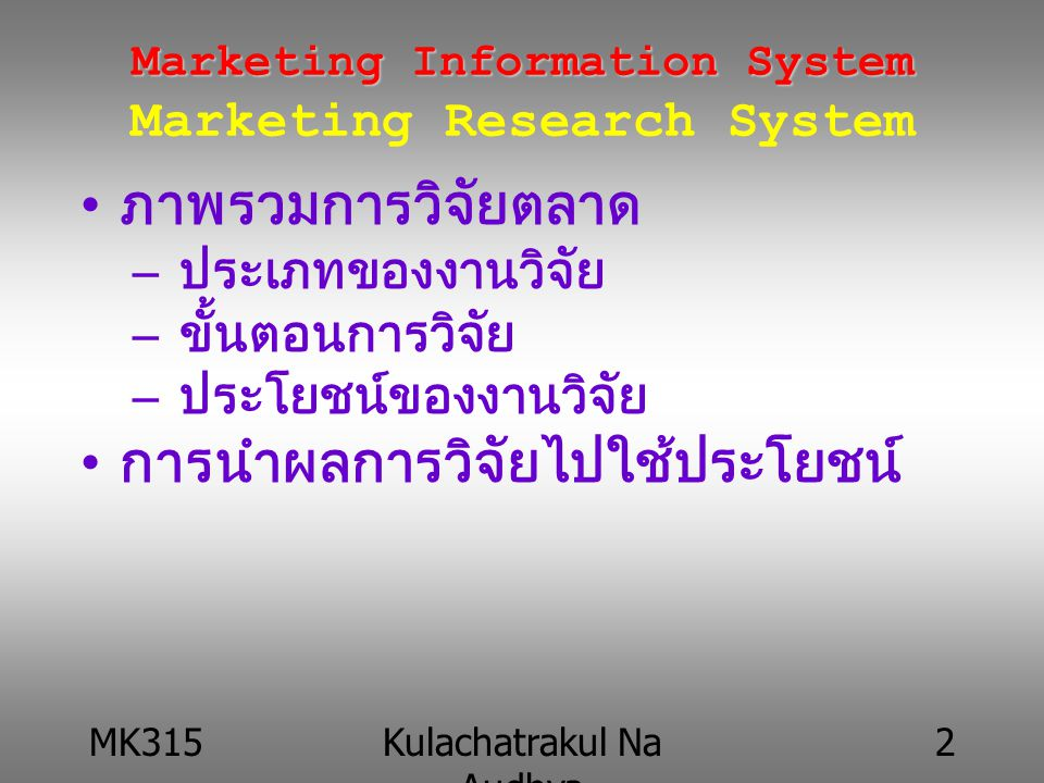 Marketing Information System Marketing Research System