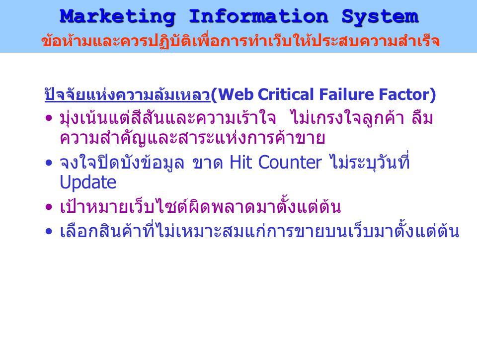 Marketing Information System ข้อห้ามและควรปฏิบัติเพื่อการทำเว็บให้ประสบความสำเร็จ