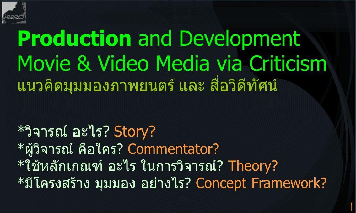Production and Development Movie & Video Media via Criticism แนวคิดมุมมองภาพยนตร์ และ สื่อวิดีทัศน์