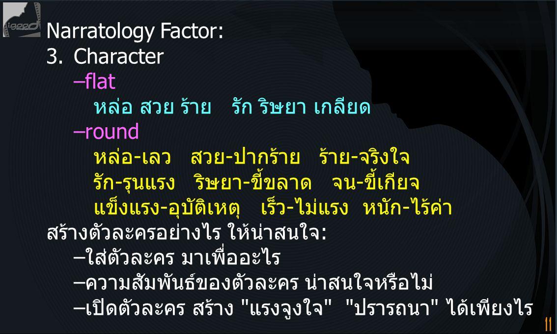 Narratology Factor: 3. Character. –flat หล่อ สวย ร้าย รัก ริษยา เกลียด.