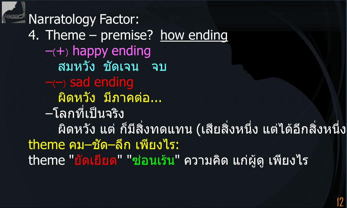 Narratology Factor: 4. Theme – premise how ending. –(+) happy ending สมหวัง ชัดเจน จบ. –(–) sad ending ผิดหวัง มีภาคต่อ...