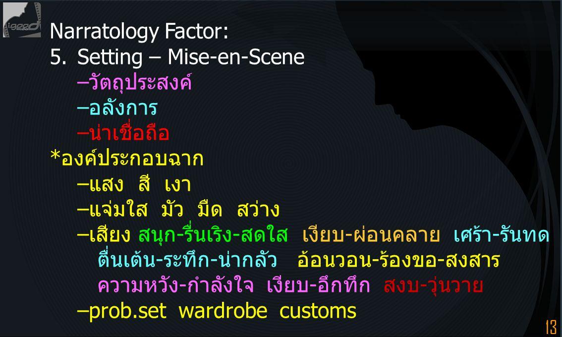 Narratology Factor: 5. Setting – Mise-en-Scene. –วัตถุประสงค์ –อลังการ. –น่าเชื่อถือ *องค์ประกอบฉาก.