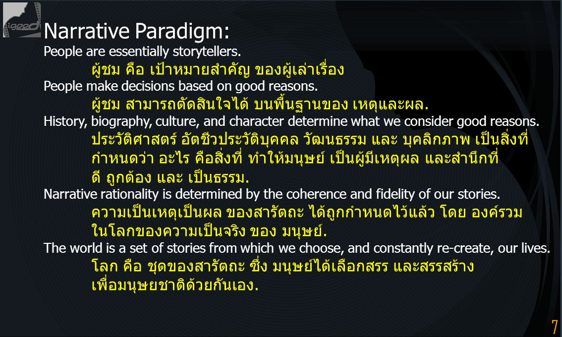 Narrative Paradigm: People are essentially storytellers. ผู้ชม คือ เป้าหมายสำคัญ ของผู้เล่าเรื่อง.