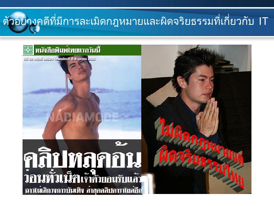 ไม่ผิดกฎหมายแต่ ผิดจริยธรรมไทย