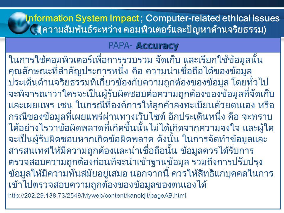 Information System Impact ; Computer-related ethical issues (ความสัมพันธ์ระหว่าง คอมพิวเตอร์และปัญหาด้านจริยธรรม)
