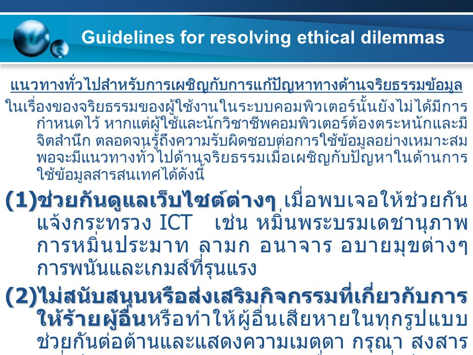 Guidelines for resolving ethical dilemmas