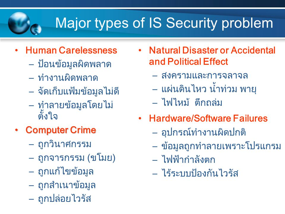 Major types of IS Security problem