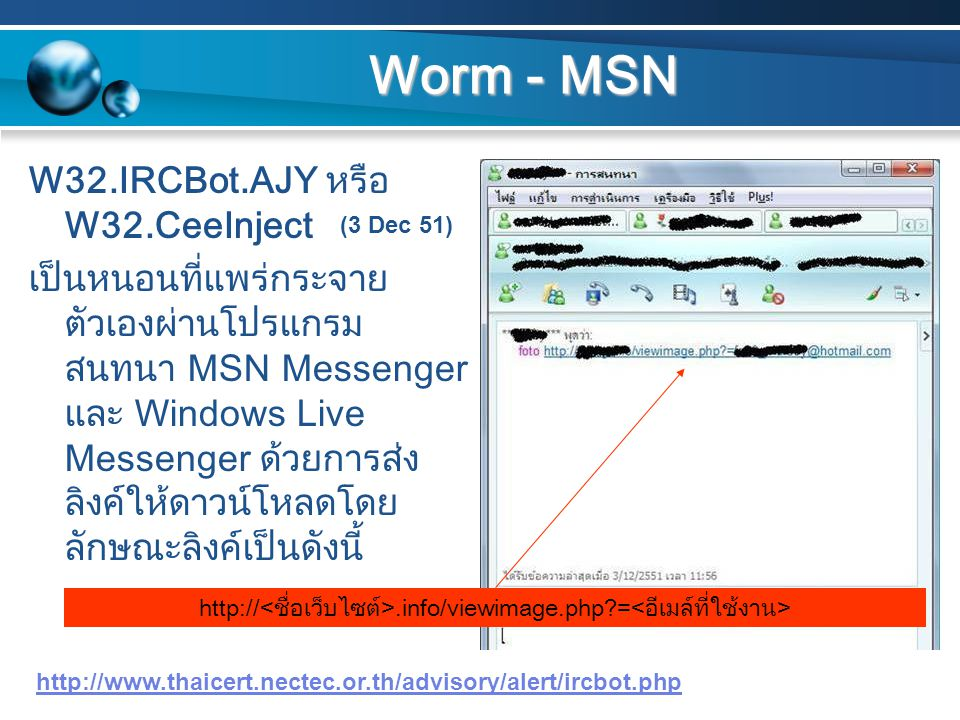 Worm - MSN W32.IRCBot.AJY หรือ W32.CeeInject