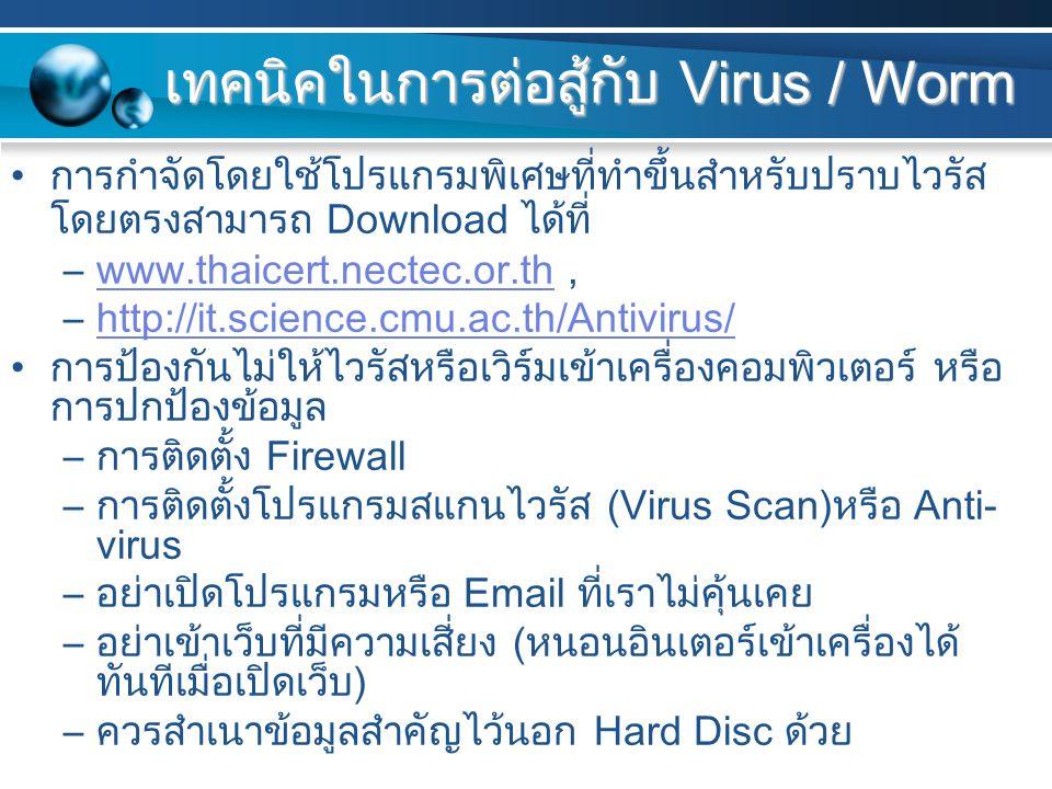 เทคนิคในการต่อสู้กับ Virus / Worm