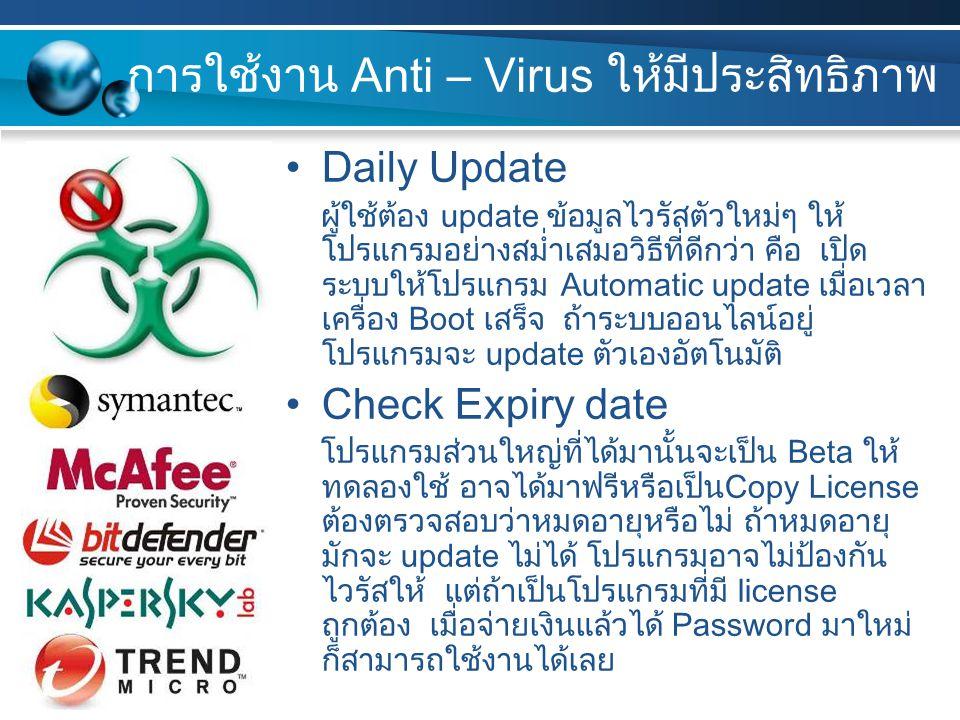การใช้งาน Anti – Virus ให้มีประสิทธิภาพ
