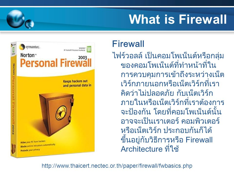 What is Firewall Firewall
