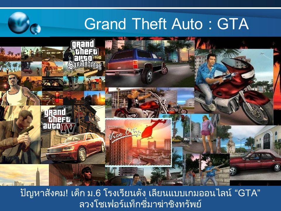 Grand Theft Auto : GTA ปัญหาสังคม.