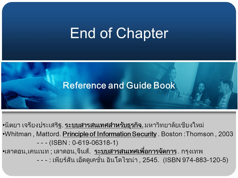 Reference and Guide Book