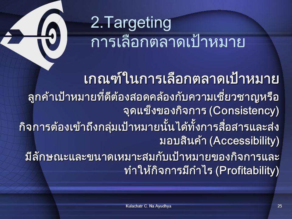 2.Targeting การเลือกตลาดเป้าหมาย