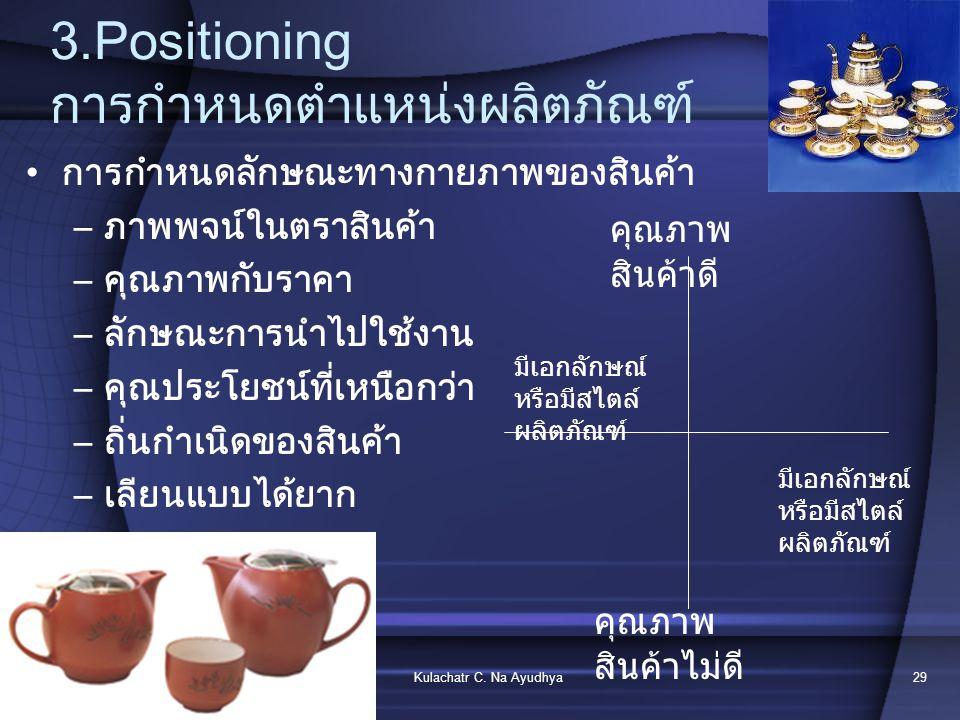 3.Positioning การกำหนดตำแหน่งผลิตภัณฑ์