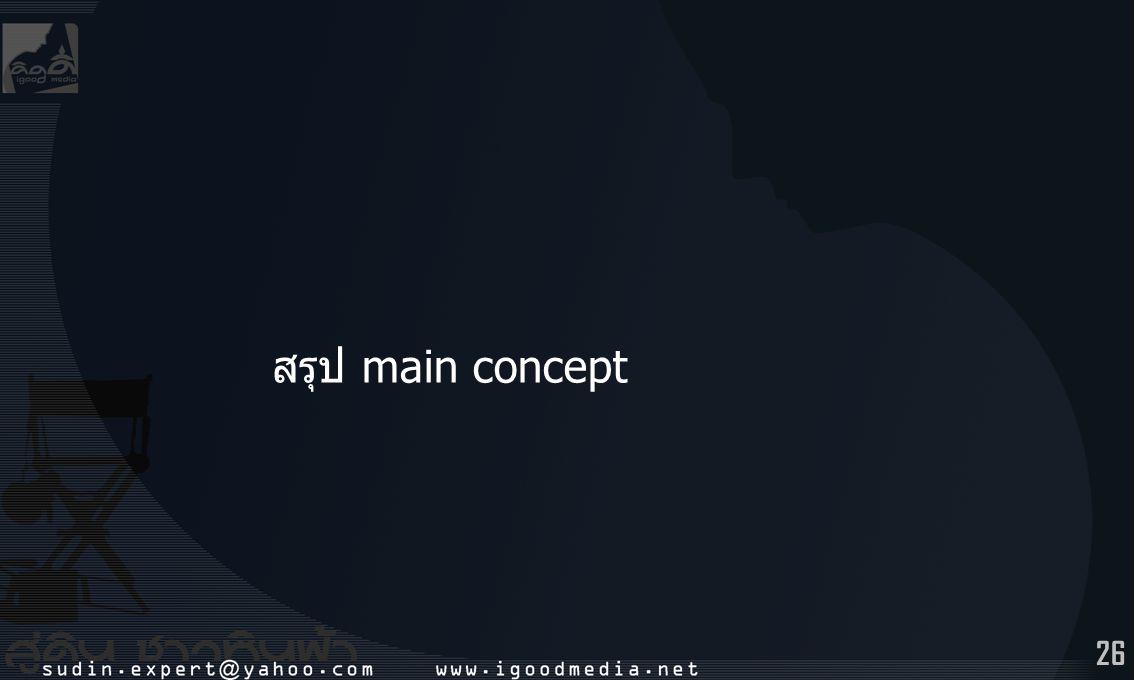สรุป main concept