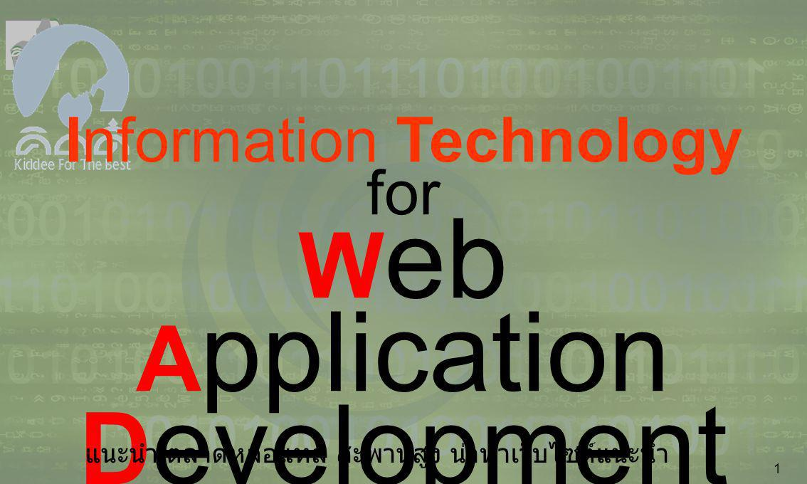 Information Technology for Web Application Development
