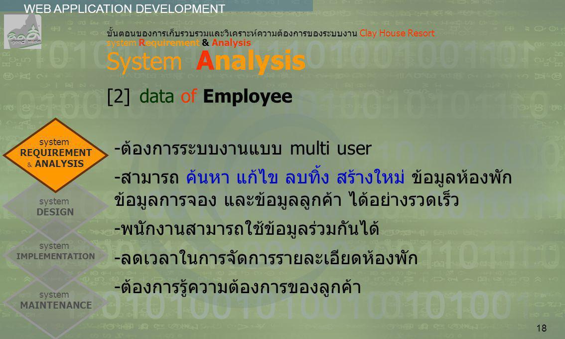 -ต้องการระบบงานแบบ multi user