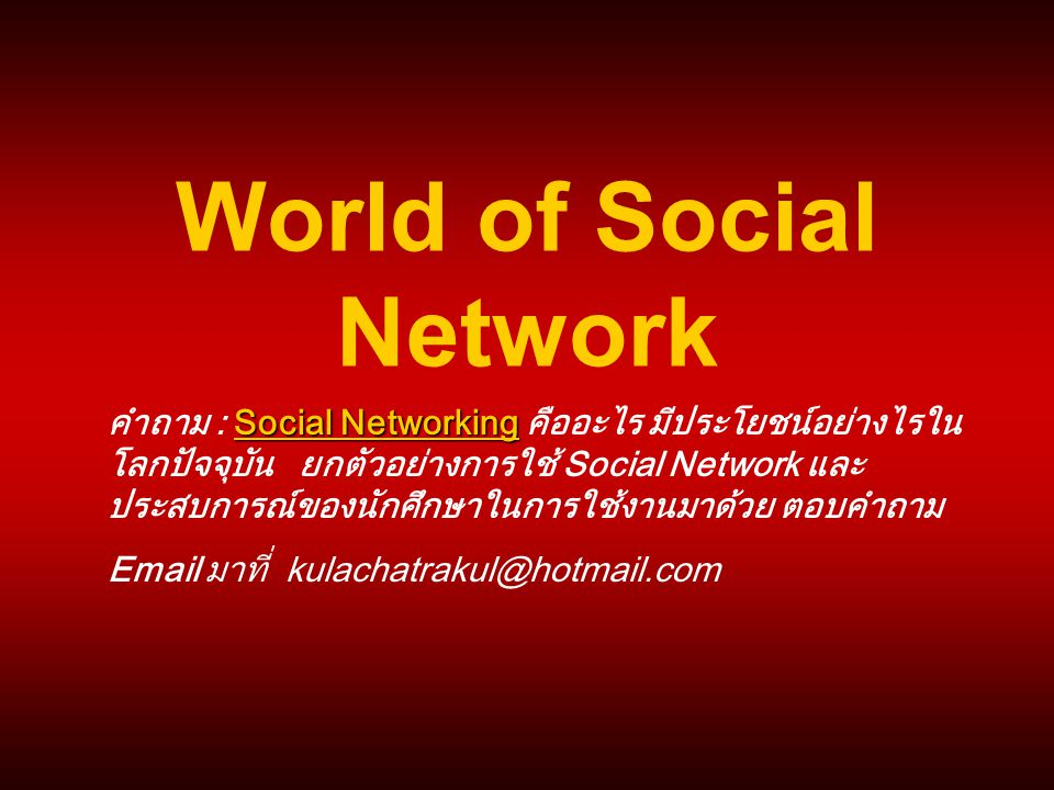 World of Social Network