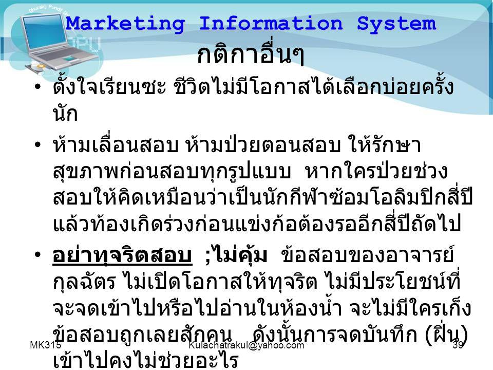 Marketing Information System กติกาอื่นๆ