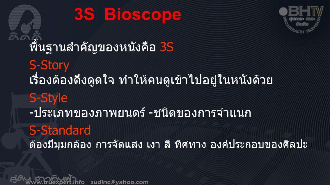 3S Bioscope พื้นฐานสำคัญของหนังคือ 3S