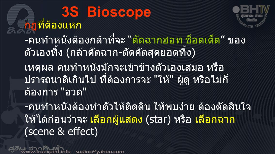 3S Bioscope กฎที่ต้องแหก