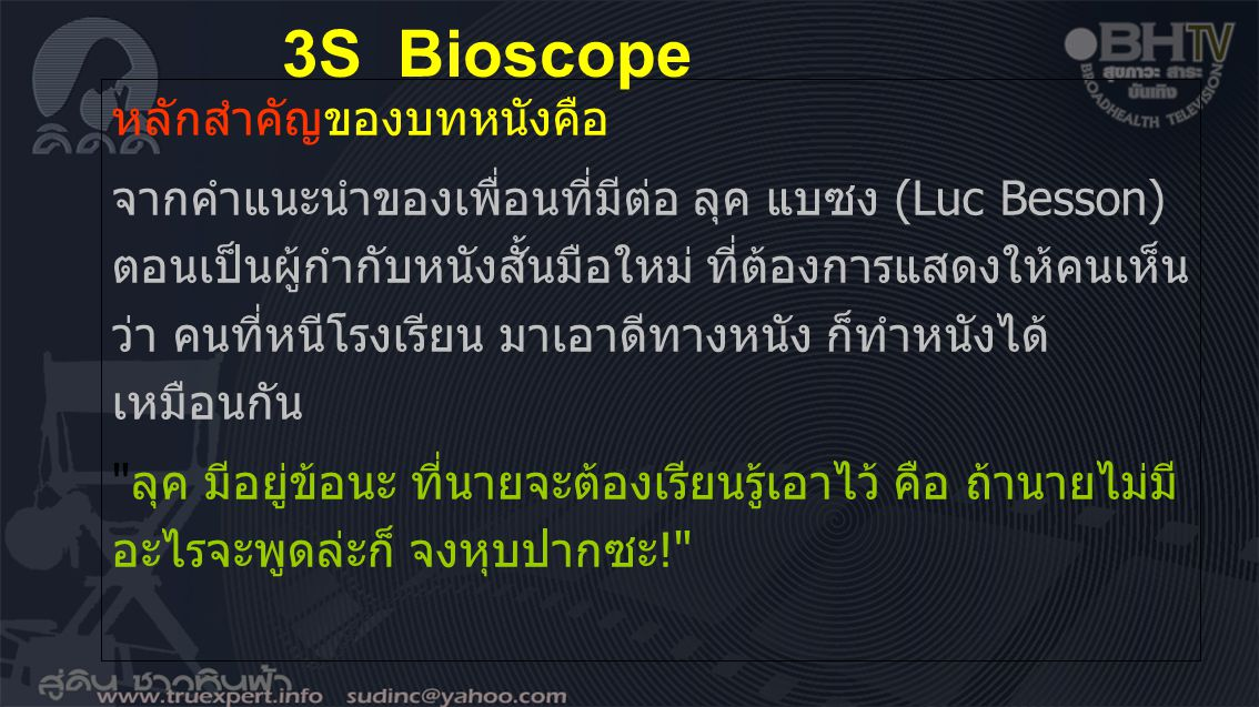 3S Bioscope หลักสำคัญของบทหนังคือ