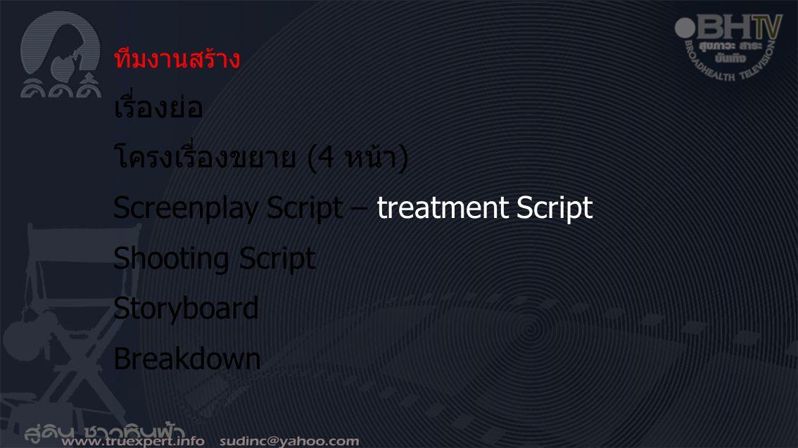 โครงเรื่องขยาย (4 หน้า) Screenplay Script – treatment Script