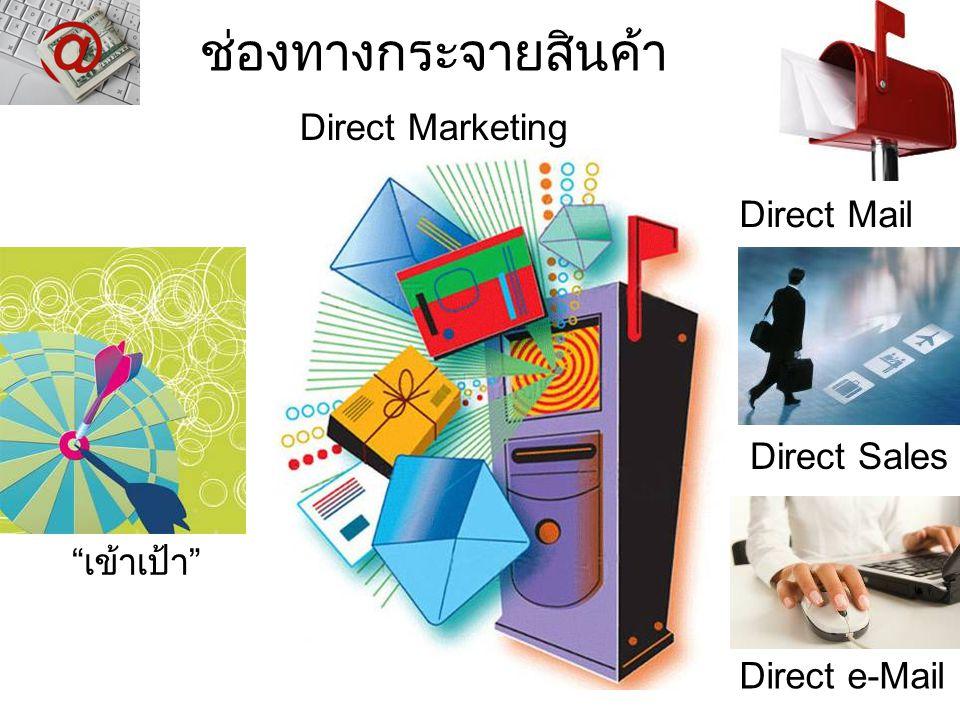 ช่องทางกระจายสินค้า Direct Marketing Direct Mail Direct Sales