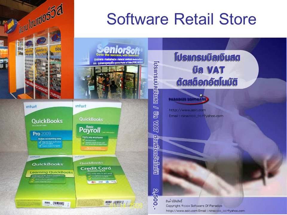 Software Retail Store