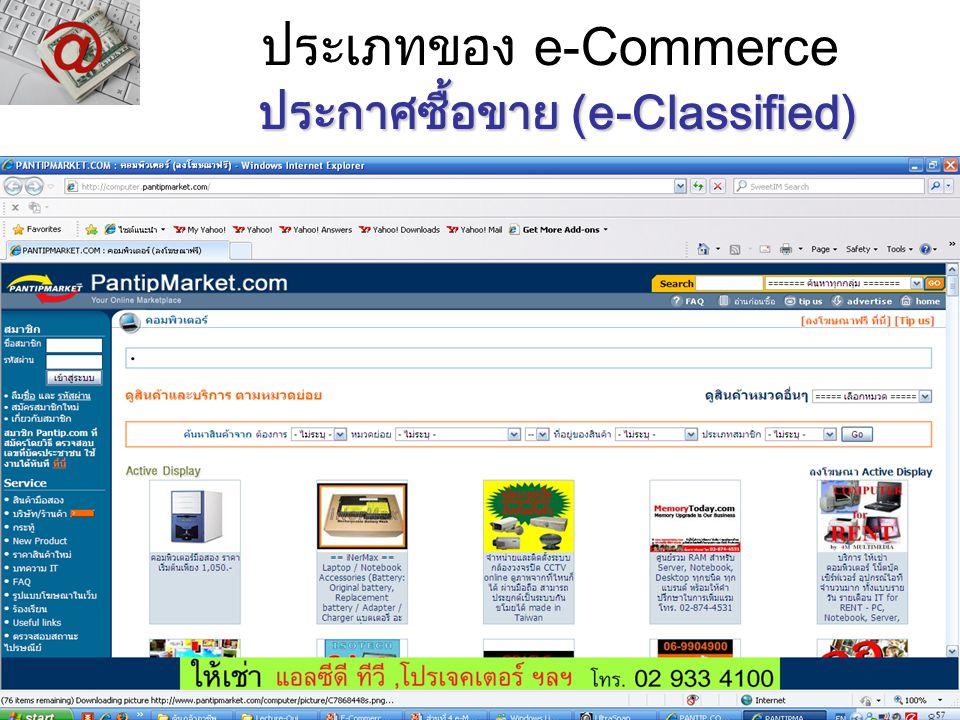ประเภทของ e-Commerce ประกาศซื้อขาย (e-Classified)