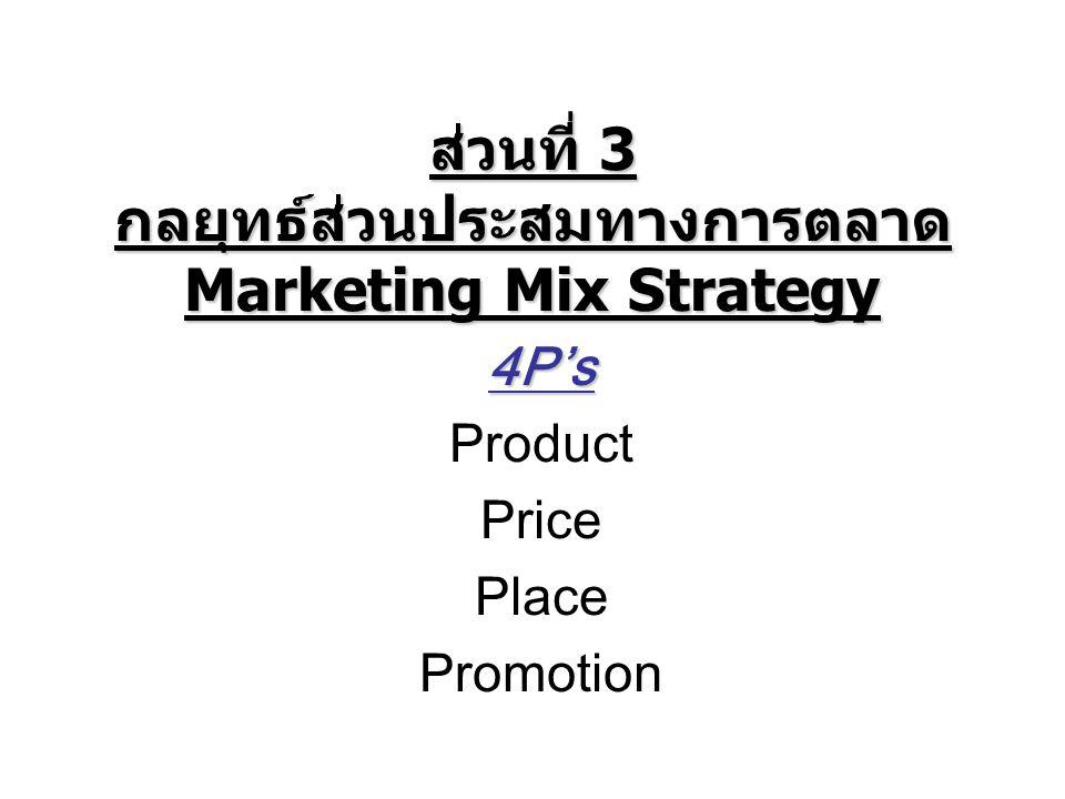 ส่วนที่ 3 กลยุทธ์ส่วนประสมทางการตลาด Marketing Mix Strategy