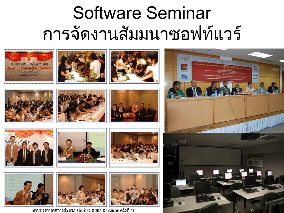 Software Seminar การจัดงานสัมมนาซอฟท์แวร์