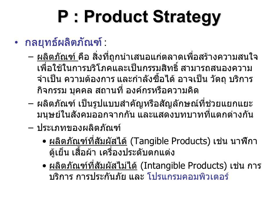 P : Product Strategy กลยุทธ์ผลิตภัณฑ์ :