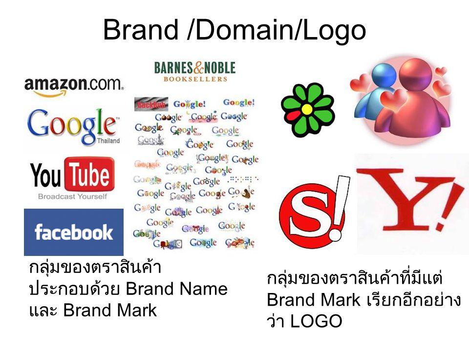 Brand /Domain/Logo กลุ่มของตราสินค้า ประกอบด้วย Brand Name และ Brand Mark.