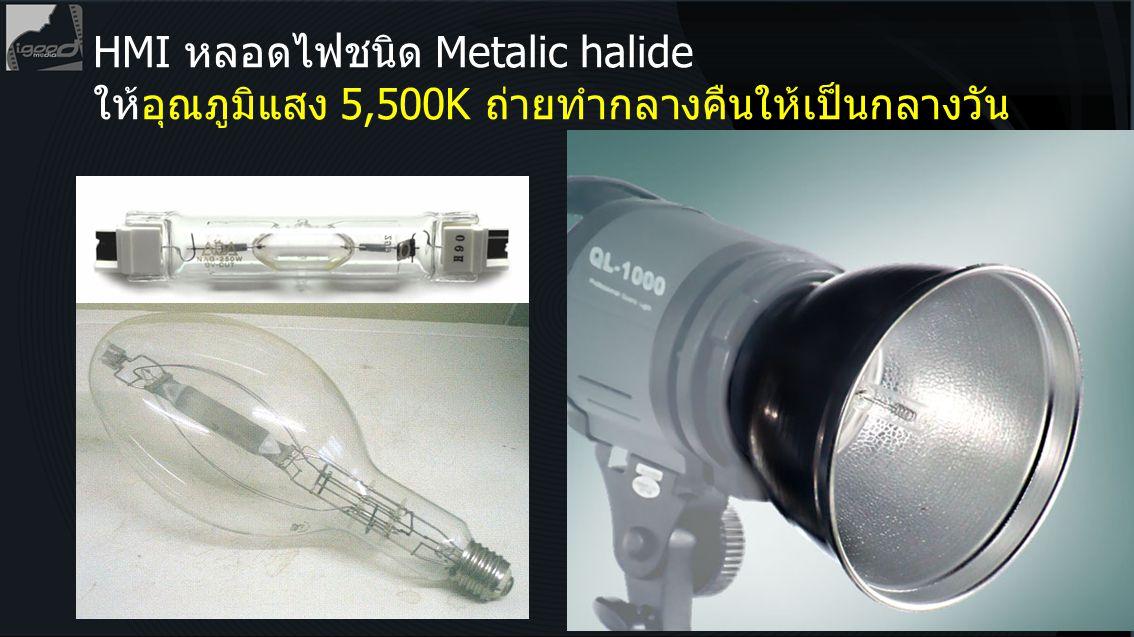 HMI หลอดไฟชนิด Metalic halide ให้อุณภูมิแสง 5,500K ถ่ายทำกลางคืนให้เป็นกลางวัน